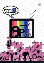 DVD「8P channel 2」Vol.3(通常)(DVD)