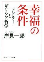 幸福の条件 アドラーとギリシア哲学(角川ソフィア文庫)(文庫)