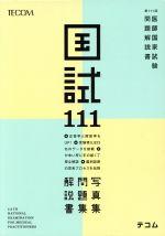 国試111 第111回医師国家試験問題解説書(単行本)