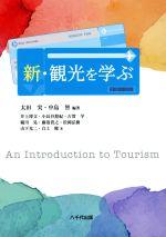新・観光を学ぶ(単行本)