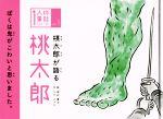 桃太郎が語る桃太郎(1人称童話シリーズVol.1)(児童書)