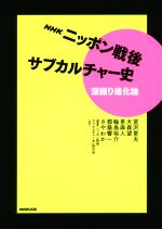 NHKニッポン戦後サブカルチャー史 深掘り進化論(単行本)