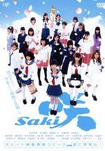 映画「咲-Saki-」(通常)(DVD)
