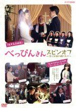べっぴんさん スピンオフ~愛と笑顔の贈りもの~(通常)(DVD)
