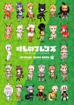 けものフレンズ BD付オフィシャルガイドブック(2)(ブルーレイディスク付)(単行本)