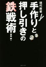 現代麻雀 手作りと押し引きの鉄戦術(単行本)