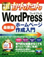 今すぐ使えるかんたんWordPressホームページ作成入門 最新版(単行本)