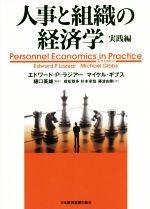 人事と組織の経済学 実践編(単行本)