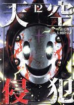天空侵犯(12)(KCDX)(大人コミック)