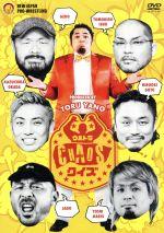 新日本プロレス矢野通プロデュース「ウルトラCHAOSクイズ」(通常)(DVD)