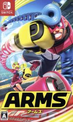 ARMS(ゲーム)