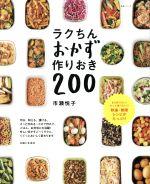 ラクちんおかず作りおき200(生活シリーズ)(単行本)