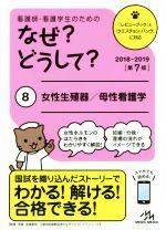 看護師・看護学生のためのなぜ?どうして? 第7版 女性生殖器/母性看護学(8)(単行本)