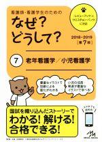 看護師・看護学生のためのなぜ?どうして? 第7版 老年看護学/小児看護学(7)(単行本)