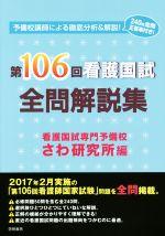 第106回 看護国試全問解説集(単行本)