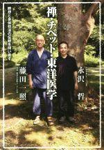 禅・チベット・東洋医学 瞑想と身体技法の伝統を問い直す(単行本)