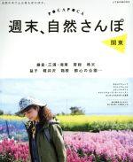 週末、自然さんぽ 関東 自然の中で心も体もぽかぽか。(JTBのMOOK POCAPOCA)(単行本)