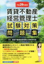 賃貸不動産経営管理士試験対策問題集(平成29年度版)(単行本)