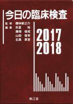 今日の臨床検査(2017-2018)(単行本)