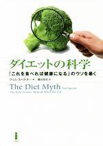 ダイエットの科学 「これを食べれば健康になる」のウソを暴く(単行本)