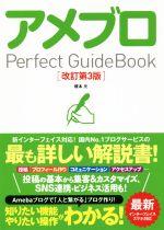 アメブロPerfect GuideBook 改訂第3版(単行本)