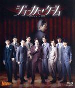 舞台『ジョーカー・ゲーム』(Blu-ray Disc)(BLU-RAY DISC)(DVD)