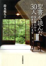 聖書を読んだ30人 夏目漱石から山本五十六まで(単行本)