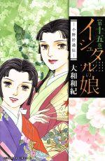 イシュタルの娘~小野於通伝~(15)(ビーラブKC)(少女コミック)