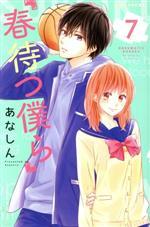 春待つ僕ら(7)(デザートKC)(少女コミック)