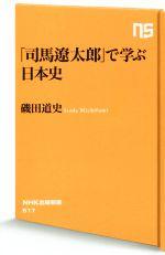 「司馬遼太郎」で学ぶ日本史(NHK出版新書517)(新書)