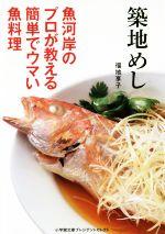 築地めし 魚河岸のプロが教える簡単でウマい魚料理(小学館文庫プレジデントセレクト)(文庫)