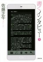 書くインタビュー(小学館文庫)(3)(文庫)