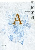A(河出文庫)(文庫)