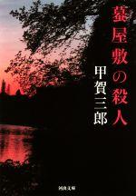 蟇屋敷の殺人(河出文庫)(文庫)