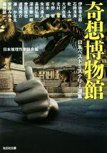 奇想博物館日本ベストミステリー選集 44光文社文庫