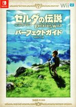 Wii U ゼルダの伝説 ブレス オブ ザ ワイルド パーフェクトガイド(ポスター、マップ付)(単行本)
