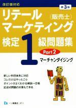 リテールマーケティング(販売士)検定1級問題集 第3版 マーチャンダイジング(Part2)(単行本)