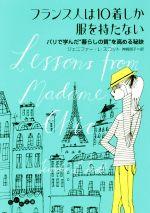"""フランス人は10着しか服を持たない パリで学んだ""""暮らしの質""""を高める秘訣(だいわ文庫)(文庫)"""