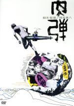 肉弾≪HDニューマスター版≫(通常)(DVD)