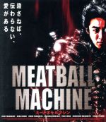 MEATBALL MACHIN(Blu-ray Disc)(BLU-RAY DISC)(DVD)