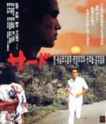 サード(HDニューマスター版)(Blu-ray Disc)(BLU-RAY DISC)(DVD)
