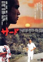 サード(HDニューマスター版)(通常)(DVD)