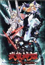 武装神姫 Blu-ray ~マスター大好きBOX~(Blu-ray Disc)(BLU-RAY DISC)(DVD)