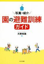写真で紹介 園の避難訓練ガイド(単行本)