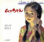 ムッちゃん(児童書)