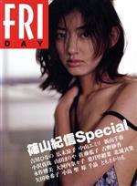 FRIDAY 篠山紀信Special 保存版16人美少女(写真集)