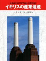 イギリスの産業遺産(単行本)