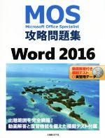 MOS攻略問題集 Word2016(DVD付)(単行本)