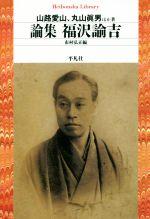 論集福沢諭吉平凡社ライブラリー855