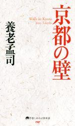 京都の壁(京都しあわせ倶楽部)(新書)